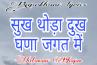 sukh thoda dukh ghana jagat me duniya dukhi phire rani lyrics sanwarmal saini ka bhajan
