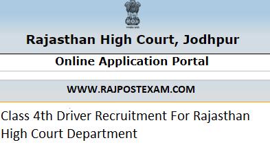 Rajasthan High Court Driver Recruitment