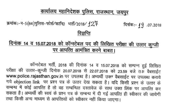 rajasthan police answer key 2018