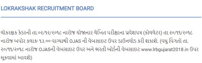 LRB Gujarat 2018 Call Letter