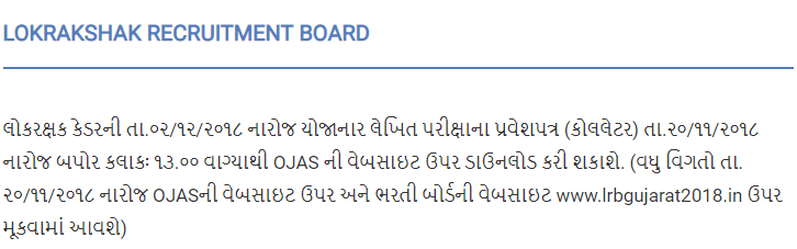 Released) LRB Gujarat Police Call Letter 2018 Check Ojas Police Exam