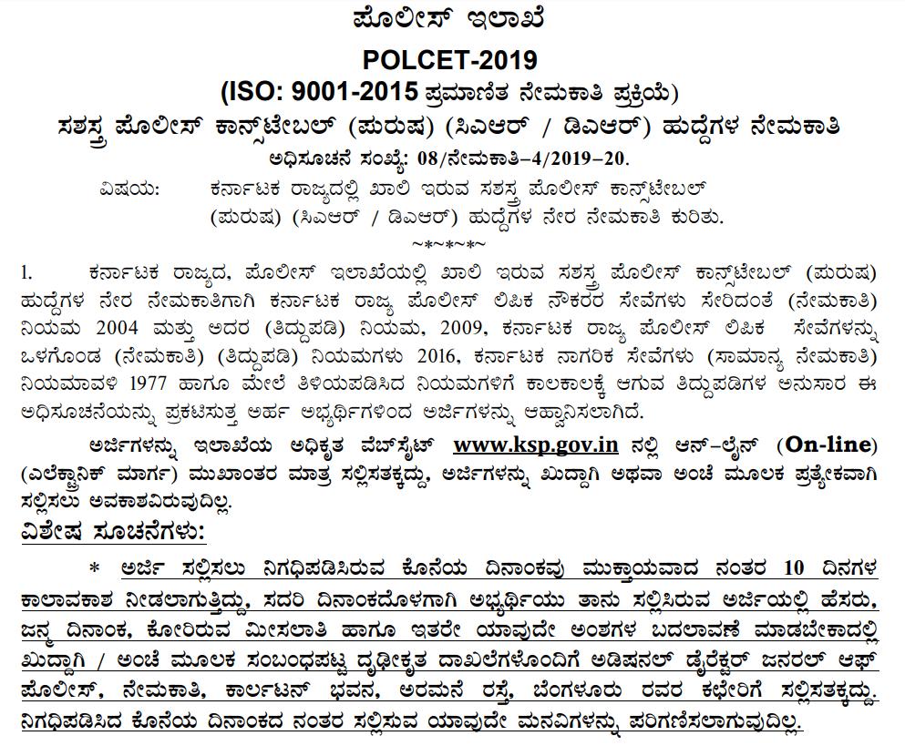 Karnataka-State-Police-Recruitment Online Application Form For Scholarship In Karnataka on