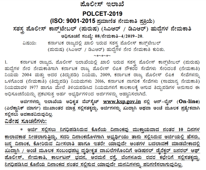 Karnataka State Police Recruitment