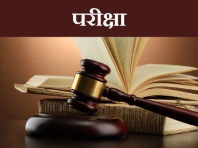 Indian Laws- Rajyaseva- महत्वाचे कायदे – राज्यसेवा  परीक्षा
