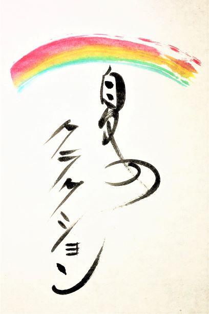 書家 書道家 楽書家 デザイン書道家 今泉岐葉 夏のクラクション 売野雅勇 稲垣潤一