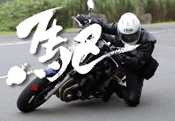 書家 書道家 楽書家 デザイン書道家 バイク オートバイ 駆 ライダー