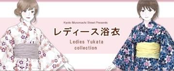 京都室町ストリートレディース浴衣