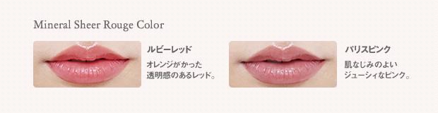 繊細な唇のために低刺激な使い心地を追求したルージュ「ミネラルシアールージュ」【30日間返品保証】