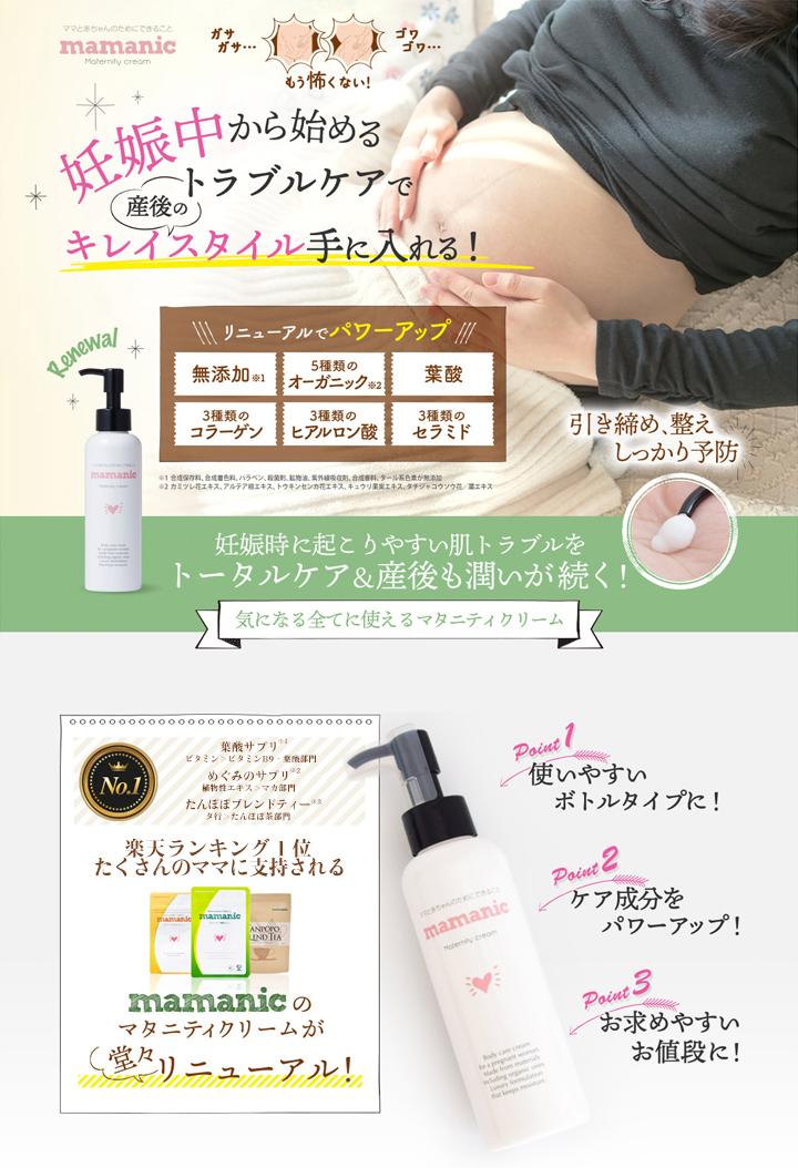 妊娠線予防クリームランキング 番外編 ママニックマタニティクリームの特徴