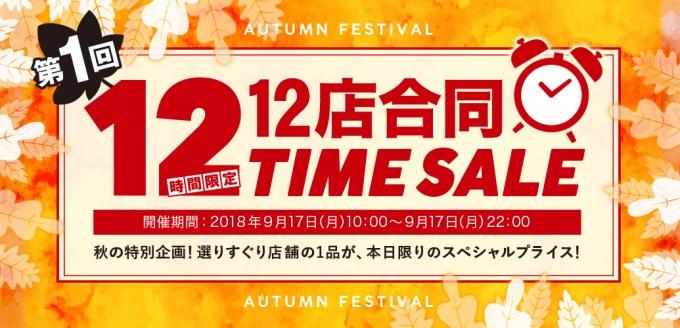 楽天市場12店合同TIMESALE