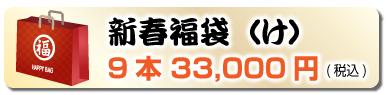 新春福袋(け)9本 32,400円(税込)