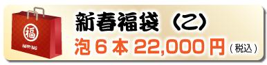 新春福袋(こ)泡6本 21,600円(税込)