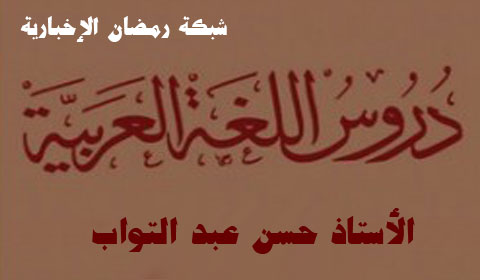 lessons_in_arabic