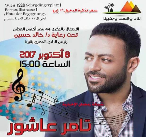 M-Shahen-Tammer-Ashour3456
