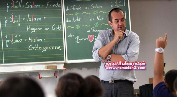 """جديد ألمانيا – ولاية بافاريا الألمانية تقرّر إدراج مادة """"الإسلام"""" في مدارسها"""