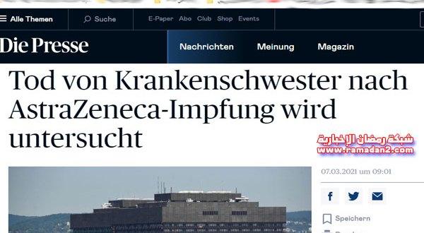 """االيوم الأحد -النمساوية تسحب لقاح"""" Astra-Zeneca""""من التداول – بعد وفاة ممرضة بسبب جرعة"""