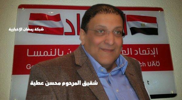 جلسة عزاء يوم السبت القادم فى وفاة المرحوم أحمد عطية الشقيق الأكبر للأستاذ محسن عطية