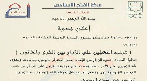 ندوة – توعية المقبلين على الزواج بين الشرع والقانون بمسجد الفتح