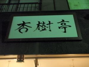 杏樹亭(あんじゅてい)