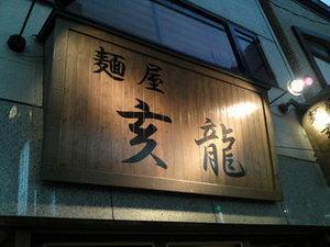 麺屋亥龍(めんやいりゅう)