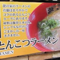 ramen rating: tatsunoya ramen - torrance, ca