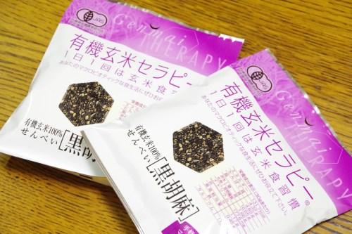 有機玄米セラピー・黒胡麻