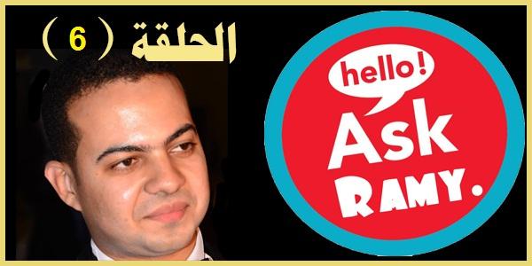 Ask Ramy 6 : ما هى أفضل أنواع الترافيك المدفوع والمجانى ؟