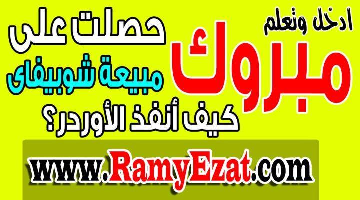 25 – مبروك حصلت على مبيعة شوبيفاى  كيف أنفذ الأوردر ؟ ادخل وتعلم