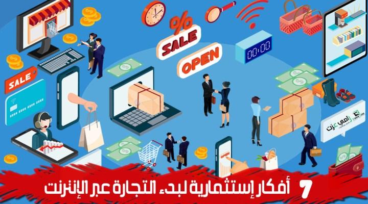 7 أفكار إستثمارية لبدء التجارة عبر الإنترنت