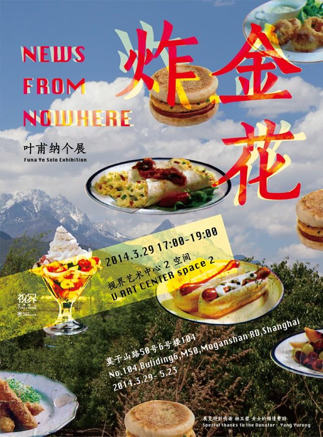 上海视界艺术中心,炸金花——叶甫纳个展,海报