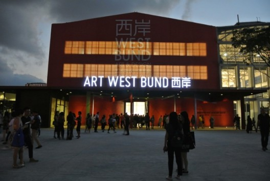 Art West Bund opening night西岸开幕之夜