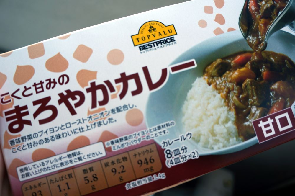 Japanese curry cubes
