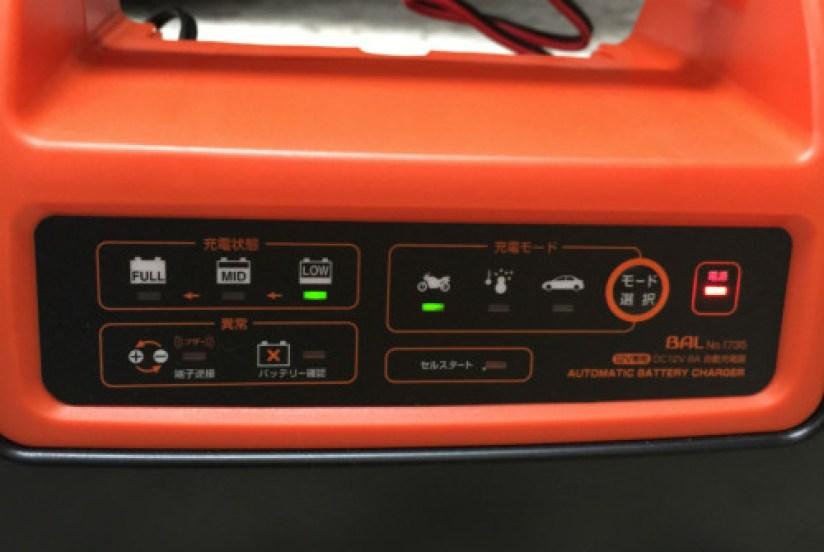 大橋産業の全自動充電器の表示部分。それぞれのモードで充電できる。
