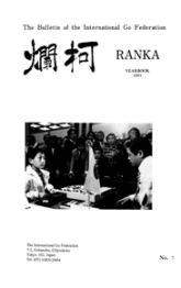 RANKA_YEARBOOK_1991.png