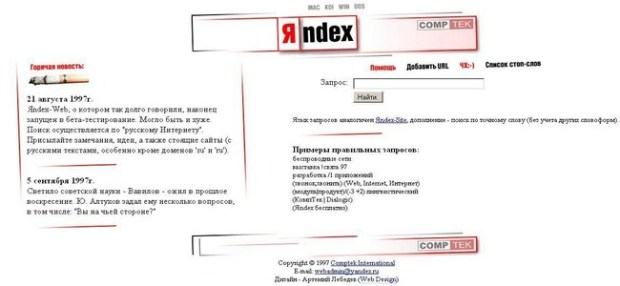 Yandex 1997