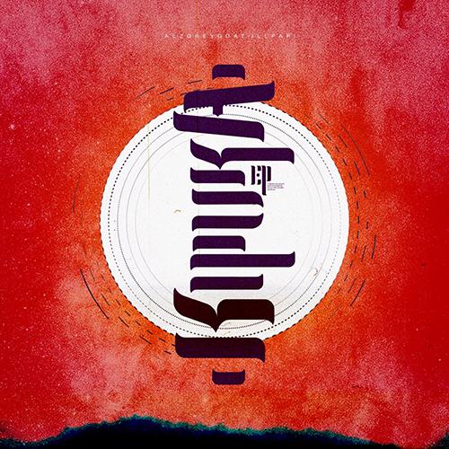 """""""Kipuka EP"""" e' il nuovo progetto di ALZ Greygoat e iLL Papi"""