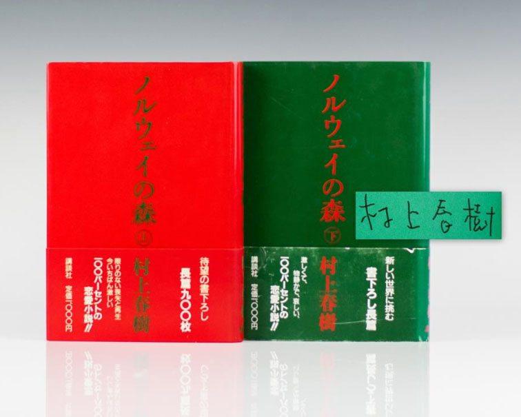 norwegian-wood-haruki-murakami-first-edition-signed-1987-2