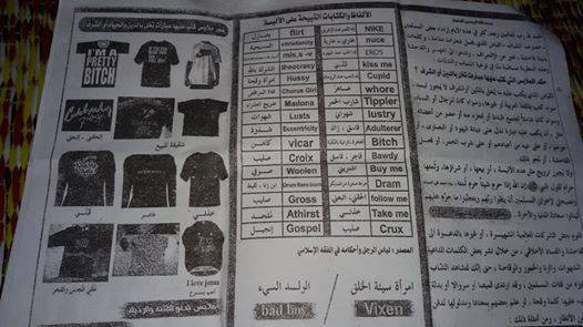 """ISIS group prohibits wearing the products of """"NIKE"""""""