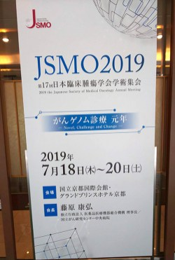 JSMO2019第1日目にRare Cancers in Asia の合同シンポジウムを開催