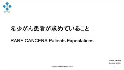 希少がん患者実態調査アンケート結果