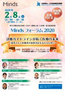Mindsフォーラム2020