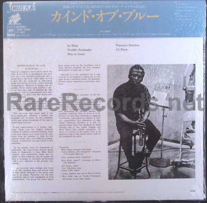 miles davis - kind of blue japan lp