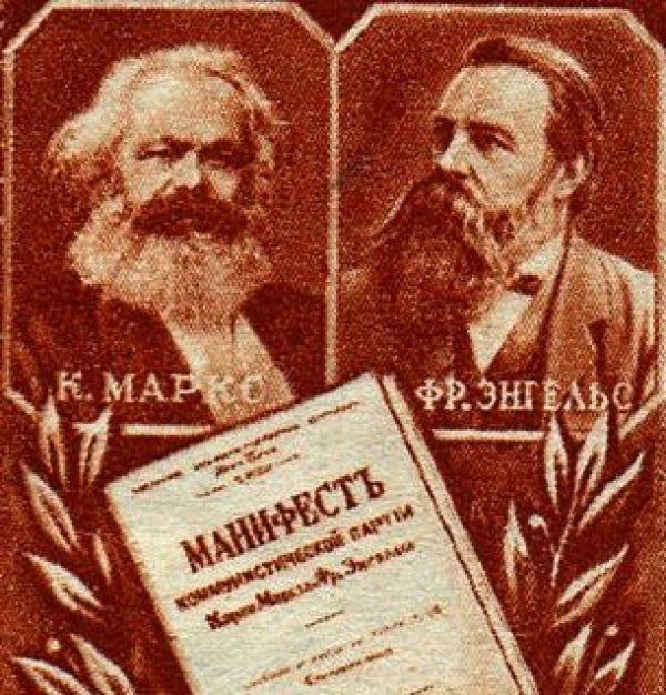 Комунистички манифест