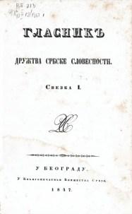 Друштво српске словесности