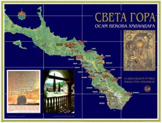 Плакат: Света Гора - Осам векова Хиландара