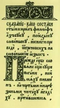 ВАВИЛОНСКА КУЛА И СХВАТАЊЕ ЈЕЗИКА У СТАРОЈ СРПСКОЈ КЊИЖЕВНОСТИ 12