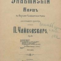 Петар Иљич Чајковски