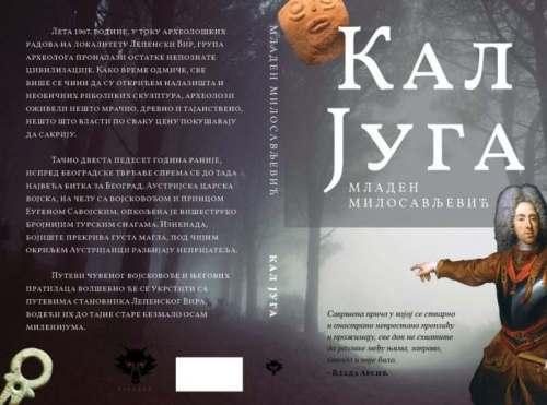 Младен Милосављевић - Кал југа