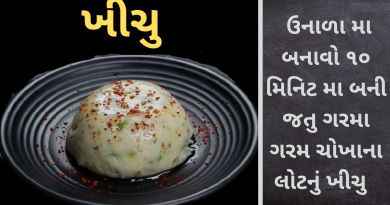 khichu recipe in gujarati language