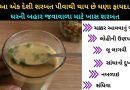 આ એક દેશી શરબત પીવાથી થાય છે ઘણા ફાયદા. ઘરની બહાર જવાવાળા માટે ખાસ શરબત - deshi sarabat banavavani recipe